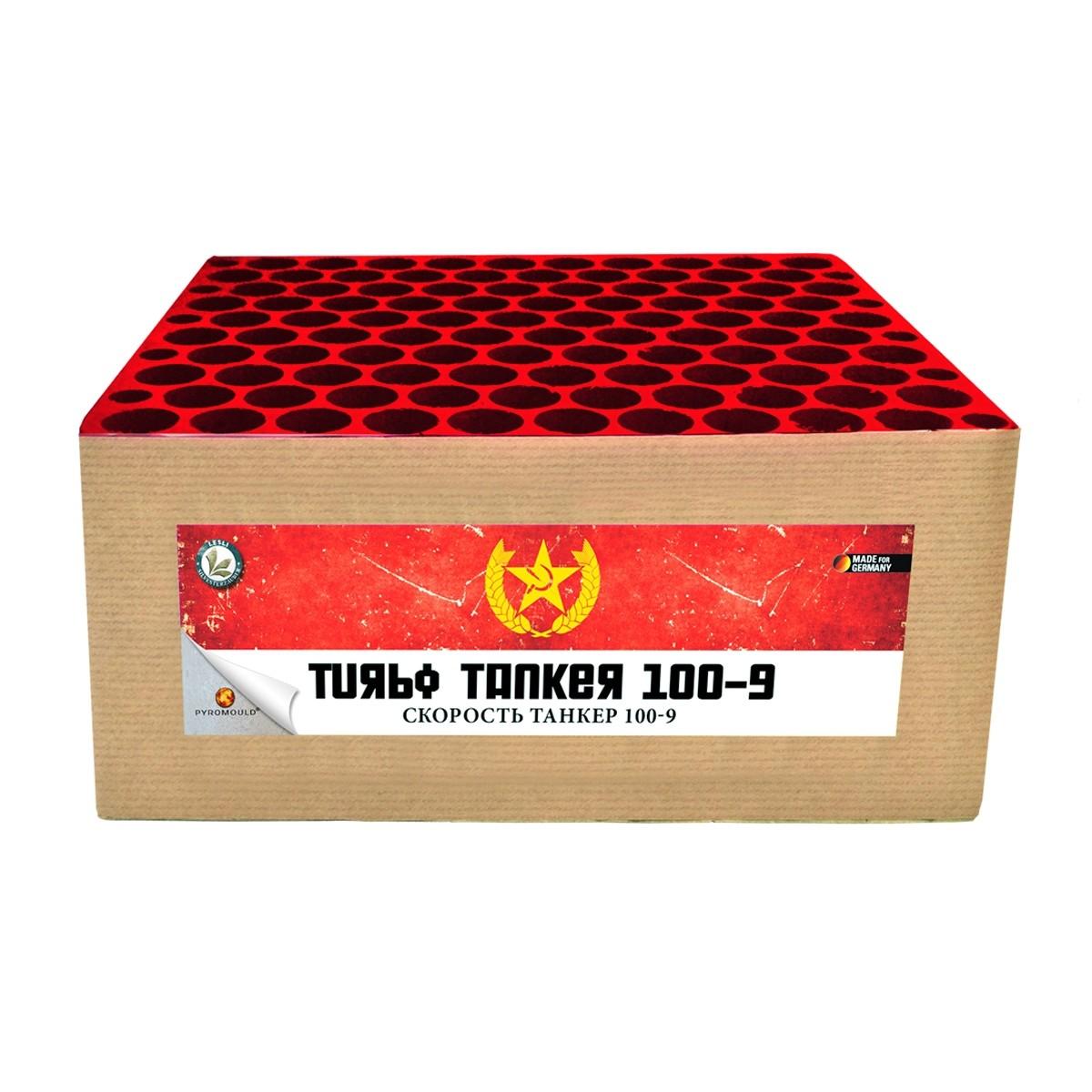 Turbo Tanker 100-9 1er- Kiste